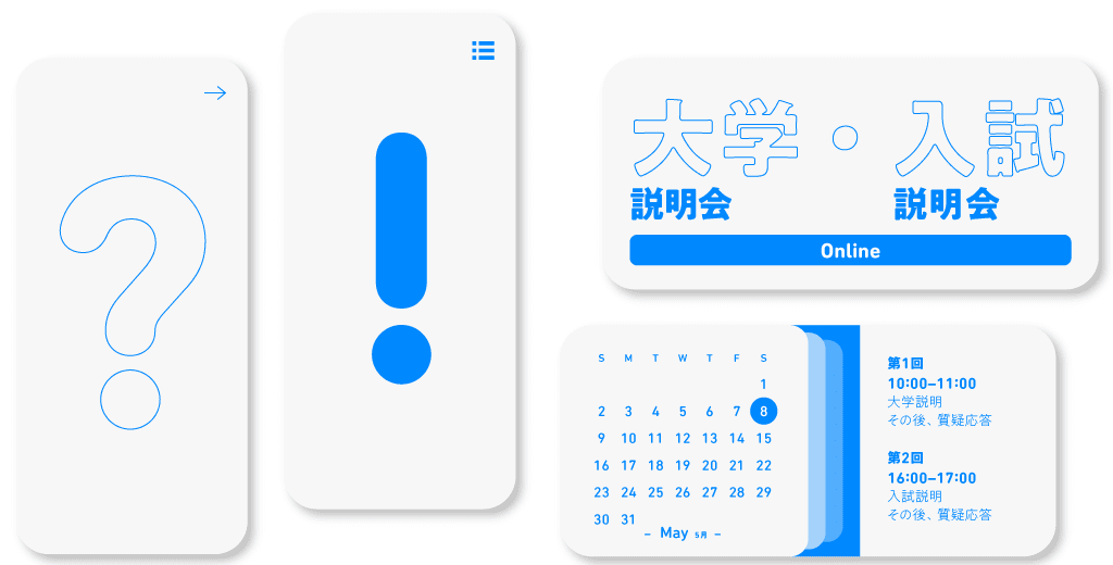 大学・入試説明会 5/8(土)画像