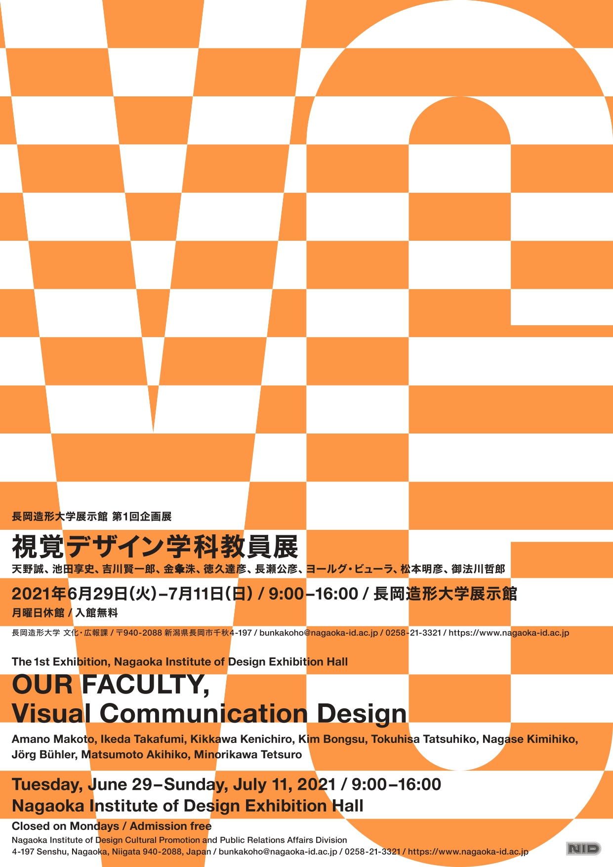 視覚デザイン学科教員展