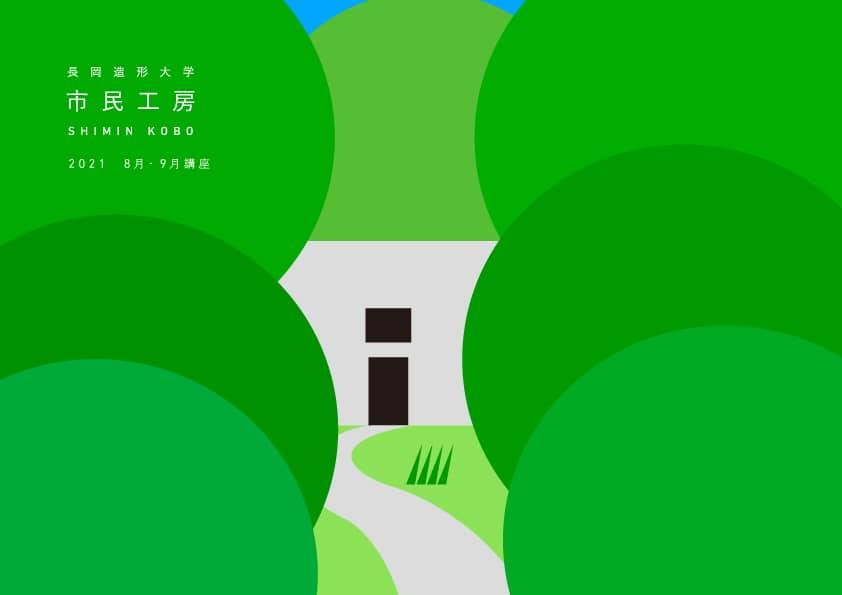 市民工房 2021 8月・9月講座イメージ