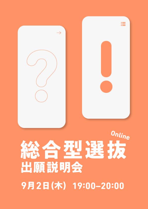 総合型選抜出願説明会イメージ