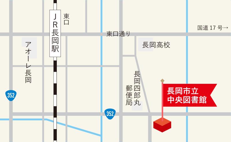 長岡市立中央図書館マップ